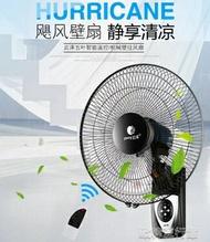 飯店餐廳掛壁扇 家用遙控壁掛式電風扇 學生宿舍辦公室墻壁扇搖頭YYP 220V電壓  雙11購物免運