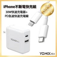 【iPhone不斷電快充組】USB/Type C 30W快速充電器+Apple原廠適用Type-C to Lightning PD急速快速充電線