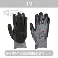3M 舒適型觸控手套  靈敏觸控 可觸控 耐磨手套 工作手套 觸控 觸控手套 防滑手套【璟元五金】