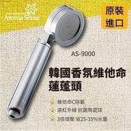 【勁媽媽】【AROMA SENSE】AS-9000 韓國香氛維他命蓮蓬頭 SPA 浴室用具/居家生活/水龍頭
