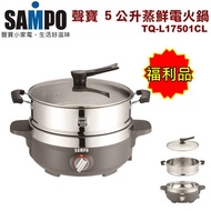 (福利品)【聲寶 SAMPO】5公升蒸鮮電火鍋 / 海鮮塔 / 蒸鍋 / TQ-L17501CL 保固 / 免運費