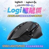 【Logitech G】G502 高效能無線電競滑鼠