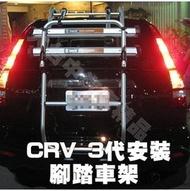 大台北汽車精品  休旅車 腳踏車架 攜車架 ARTC 認證 CRV 3.5 三代 RX330 OUTLANDER FIT CIVIC