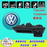 【日鈦科技】福斯Volkswagen Tiguan把手式倒車鏡頭 另有GPS 衛星導航 車用數位電視 吸頂螢幕