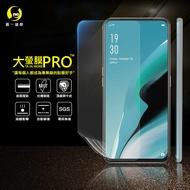 OPPO RENO 2Z 『大螢膜PRO』滿版全膠螢幕保護貼超跑包膜頂級原料犀牛皮