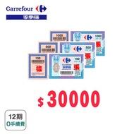 【百貨禮券】家樂福商品禮券30000元