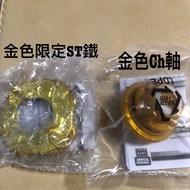 現貨💗戰鬥陀螺 金色限定 St鐵 Ch軸 非B154 B156 B157