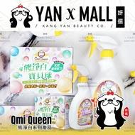 【姍伶】台灣 Qmi Queen 熊淨白全方位超能去污劑|熊淨白寶貝球
