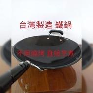 豪鍋具 鐵鍋 炒菜鍋 黑鍋 炒鍋 鐵 鐵鍋 古代鍋