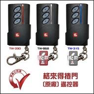 [捲門超市] 格來得 捲門遙控器 [優惠組] 遙控器+無線壁上開關 : 紅飾條 TW390 TW868 TW315 原廠