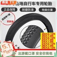 熱銷\n夢之藝山地車輪胎20 22 24 26x1.5/1.75/1.95/2.125/自行車內外胎