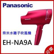 Panasonic 國際牌 奈米負離子吹風機 EH-NA9A 吹風機 5種美髮潤肌模式 最新款式 台灣公司貨