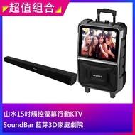 【SANSUI 山水】15吋拉桿式行動KTV(SKTV-T888)+【山水】SoundBar 藍芽3D立體聲家庭劇院SSB-200