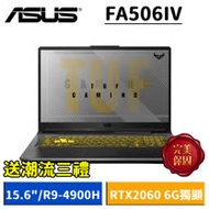 [送潮流三禮] ASUS FA506IV-0051A4900H 幻影灰 (15.6吋/AMD R9-4900H/8Gx2/1T SSD/RTX2060 6G獨顯/W10)