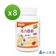 【永信藥品】健康優見活力B群糖衣錠x8瓶(升級版)