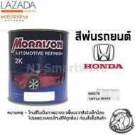 สีพ่นรถยนต์ 2K สีพ่นรถมอเตอร์ไซค์ มอร์ริสัน เบอร์ NH578 สีขาวฮอนด้า 1 ลิตร - MORRISON 2K #NH578 Taffla White Honda 1 Liter