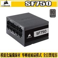 [地瓜球@] 海盜船 CORSAIR SF750 750W SFX 全模組 電源供應器 80PLUS 白金牌