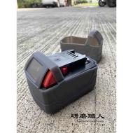 『研磨職人』米沃奇 加厚款 電池保護套 M18B5 果凍套 4.0/5.0通用 灰色 Milwaukee 美沃奇