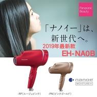 【預購】日本 Panasonic 18倍奈米水離子 奈米水離子含量最高吹風機 EH-NA0B 2019年最新款 NA0B