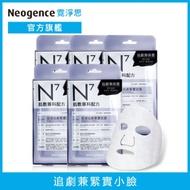 Neogence霓淨思 N7低頭追劇緊實面膜(共20片)