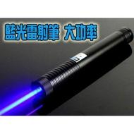 藍光雷射筆 激光筆 標2W 大功率=可調整焦距 點香煙 火柴 輕易切開黑色膠帶