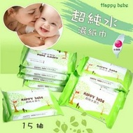 happy bebe 超純水 濕紙巾 柔濕巾 濕巾 15抽