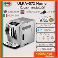 """SALE"""" เครื่องทำกาแฟ เครื่องชงกาแฟอัตโนมัติ อูก้า ULKA-S72 Home Automatic Coffee Machine เครื่องใช้ไฟฟ้าภายในบ้าน เครื่องใช้ไฟฟ้าในครัวขนาดเล็ก"""