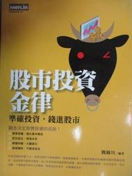 【書寶二手書T1/股票_NGD】股市投資金律_簡錦川