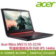 acer Nitro AN515-55-521N 戰魂黑 宏碁窄邊框電競筆電/i5-10300H/GTX1650Ti 4GB/8G/256G PCIe/15.6吋FHD IPS/W10