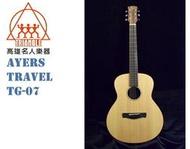 【鳳山名人樂器】Ayers Travel Series TG-07 雲杉木+玫瑰木 全單板旅行吉他 可選D、G桶身