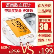 包郵】魚躍電子血壓計上臂式690系列家用全自動血壓儀語音充電款