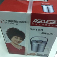 ASD愛仕達1.9L不鏽鋼直式保溫提鍋《1619ZYK》~全新品 ~