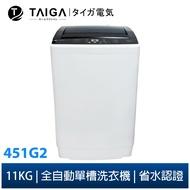 【日本TAIGA】 11kg全自動單槽洗衣機 451G2 (全新福利品)