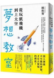 從玩紙飛機到上太空的夢想教室:「下町火箭」真實版!日本最熱血的火箭製造者教你顛覆常識、夢想成真的方法