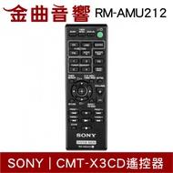 SONY RM-AMU212 專用遙控器 CMT-X3CD | 金曲音響