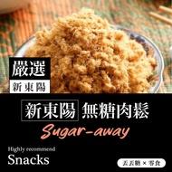 [熱銷] 無糖肉鬆 新東陽 生酮 低糖 麥芽糖醇 生酮點心