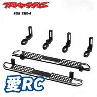 《愛RC》TRAXXAS TRX-4 鋁合金仿真脚踏板(TRX4)