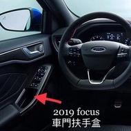 2019 focus 車門扶手盒 車內扶手盒 MK4 福特專用 儲物盒 中央扶手盒