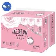 唯潔雅 潔淨柔感抽取式衛生紙100抽x96包(箱)【愛買】