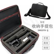 三軸工具包 smooth Q穩定器防水收納包 手機相機 智雲 手提包 配件收納盒箱包【A0504】