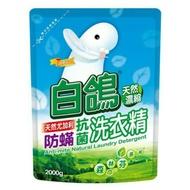 白鴿防蟎抗菌洗衣精補充包(天然尤加利)