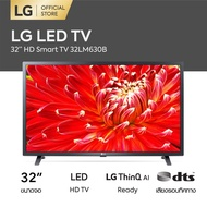 LG LED TV 32 นิ้ว รุ่น 32LM630BPTB | Full HD Smart TV ThinQ AI | DTS Virtual : X