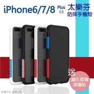 太樂芬手機殼 iPhone 6 7 8 plus 5.5吋 軍規 防摔防撞 邊框 透明 背蓋 藍紅 保護套