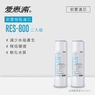 【愛惠浦】10英吋前置樹酯濾芯2支(RES-800)