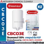 MITSUBISHI CLEANSUI ไส้กรองน้ำรุ่น CBC03E (EFC31) ใช้กับเครื่องกรองน้ำรุ่น CB013E (EF301) ของแท้ 100% ตัวแทนจำหน่ายอย่างเป็นทางการ