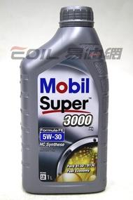 Mobil Super 3000 X1 Formula FE 5W30 合成機油
