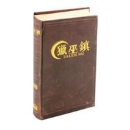 【貝克街桌遊】 獵巫鎮Salem 1692 現貨 繁中正版