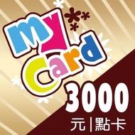 MyCard 3000點 (線上發卡)