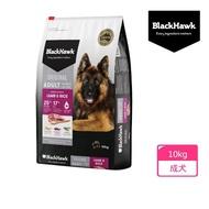 【BlackHawk】黑鷹 成犬優選羊肉 米 10KG(液態黃金 鴯苗油  100%澳洲食材 狗飼料)