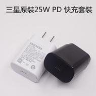 三星25W充電器EP-TA800原裝S10 A70 A80 Note10+5G數據線PD快充頭